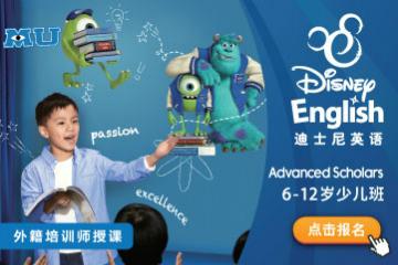天津迪士尼英語天津迪士尼6-12歲少兒英語培訓課程圖片圖片