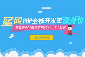 藍鷗科技PHP全棧開發培訓課程圖片