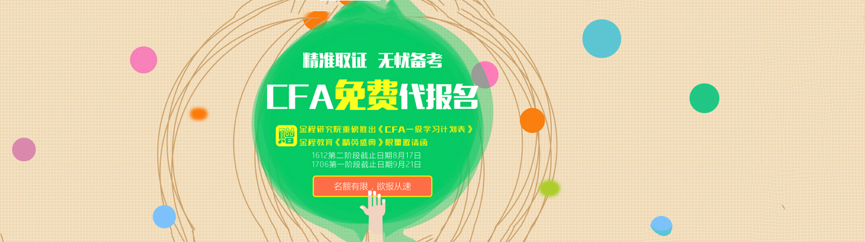 南京金程教育