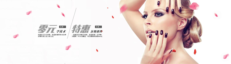 深圳天美國際美甲培訓學院
