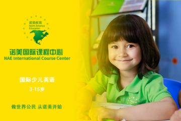 諾美菁英未來課程中心上海幼升小銜接班-菁優班-國際雙語小學圖片
