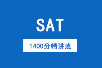 天津新航道學校天津新SAT1400分精講班圖片圖片