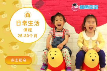 鲱鱼宝宝早教鲱鱼宝宝25-30个月宝宝生活日常凯发k8App图片图片