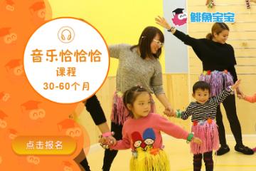 鲱鱼宝宝早教鲱鱼宝宝2-5岁欢动音乐恰恰恰凯发k8App图片图片