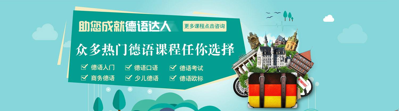 上海德語培訓機構聯展