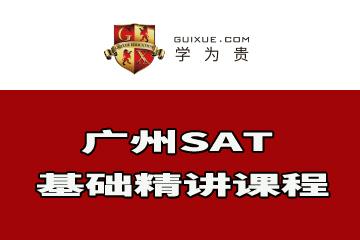 广州学为贵教育广州学为贵SAT基础精讲课程图片
