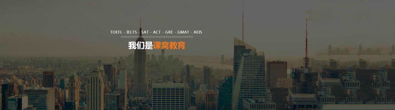 南京課窩教育