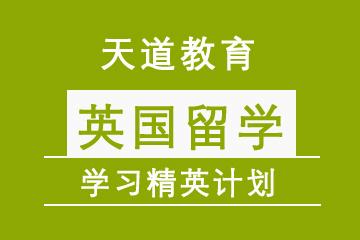 广东天道培训机构英国精英计划图片图片
