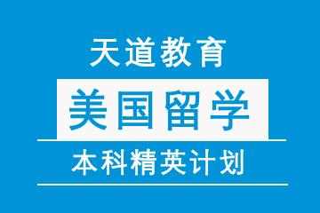广东天道培训机构美国本科精英计划图片图片