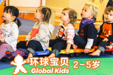 上海金寶貝早教中心環球寶貝 Global Kids 課程(2-5歲)圖片
