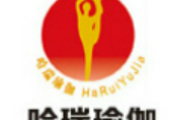 上海哈瑞瑜伽療愈瑜伽體系圖片