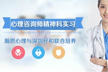 深圳瀚思心理学院心理咨询师精神科进修班图片