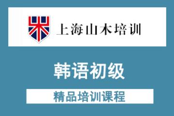 上海山木培训上海山木韩语初级精讲凯发k8App图片