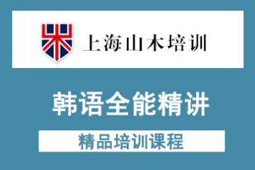 上海山木培训上海山木韩语全能精讲凯发k8App图片