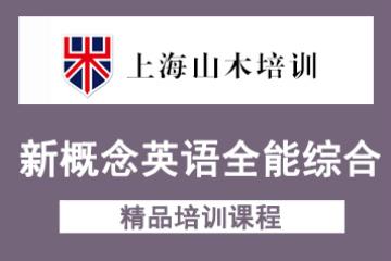 上海山木培訓上海山木新概念英語全能綜合課程圖片圖片