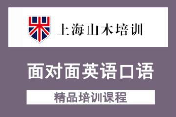 上海山木培訓上海山木面對面英語口語課程圖片圖片