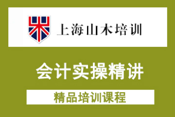 上海山木培训上海山木会计实操精讲凯发k8App图片