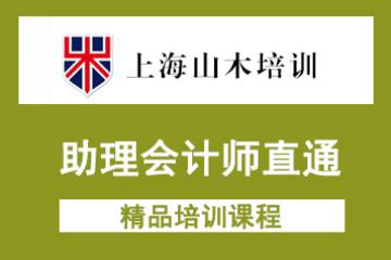上海山木培訓上海山木助理會計師直通課程圖片