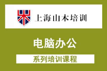 上海山木培訓上海山木電腦辦公全能課程圖片