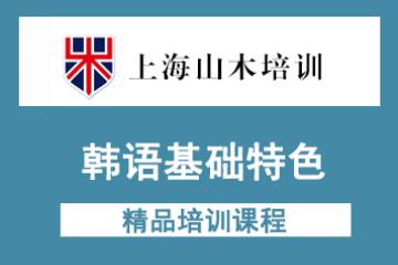 上海山木培训上海山木韩语基础特色凯发k8App图片