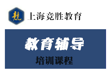 上海竞胜教育小升初口头奥数课程图片
