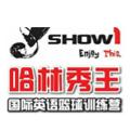 北京哈林秀王国际英语篮球训练营