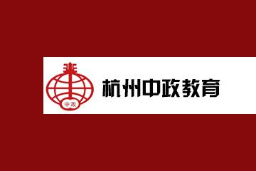 杭州中政教育公務員輔導學校浙江中政公務員樂學在線培訓課程圖片