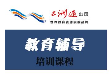 上海五洲通教育機構新加坡課程直通車項目圖片