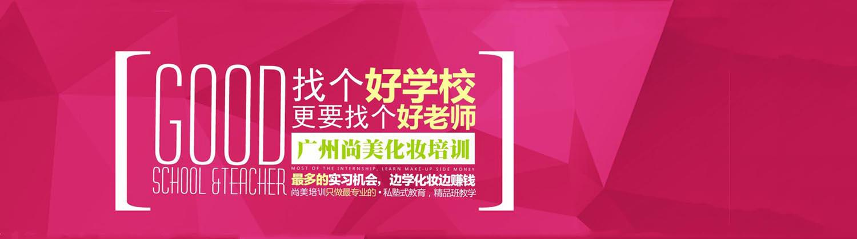 廣州尚美化妝培訓學校