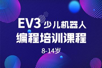 广州酷码教育广州8-14岁(EV3)少儿乐高培训凯发k8App图片图片