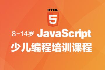广州酷码教育广州8-14岁(Javascript)少儿编程培训凯发k8App图片图片