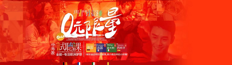 南京全歐小語種培訓學校