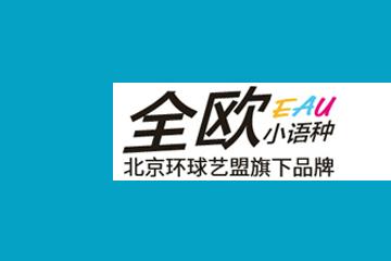 南京全歐小語種培訓學校A1、A2德語標準課程圖片圖片
