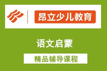 上海昂立少兒教育上海昂立少兒語文啟蒙課程圖片