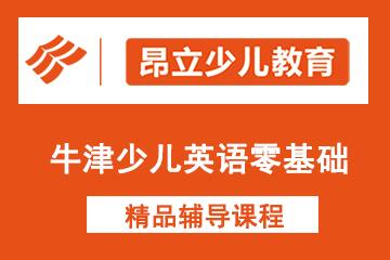 上海昂立少儿教育上海昂立少儿牛津少儿英语零基础凯发k8App图片图片