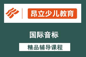 上海昂立少儿教育上海昂立少儿国际音标培训凯发k8App图片
