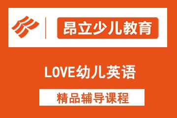 上海昂立少儿教育上海昂立少儿LOVE幼儿英语培训凯发k8App图片图片