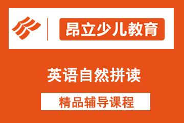 上海昂立少儿教育上海昂立少儿英语自然拼读培训凯发k8App图片图片