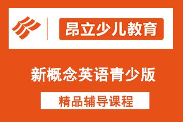 上海昂立少兒教育上海昂立少兒新概念英語青少版培訓課程圖片圖片