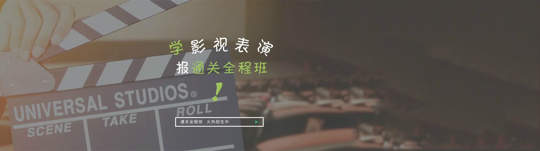 廣州藝考培訓機構