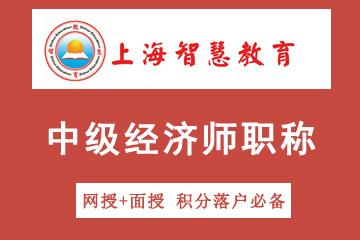 上海智慧教育中级经济师职称考试签约凯发k8App图片