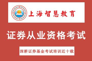 上海智慧教育證券從業資格證考試培訓課程圖片