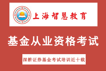 上海智慧教育基金從業資格考試培訓課程圖片