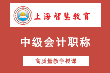 上海智慧教育中級會計職稱考試培訓課程圖片