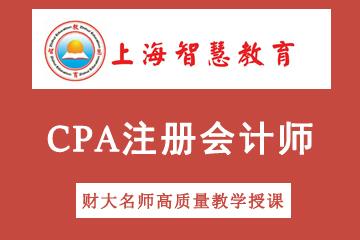 上海智慧教育注冊會計師CPA考試培訓課程圖片