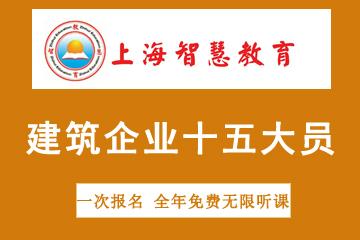上海智慧教育建筑企業十五大員上崗證培訓圖片
