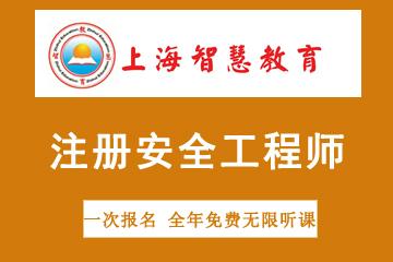 上海智慧教育注冊安全工程師資格考試培訓圖片