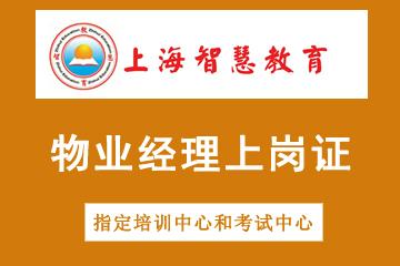 上海智慧教育全国物业经理上岗证考试培训图片