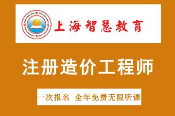 上海智慧教育注冊造價工程師考試培訓圖片