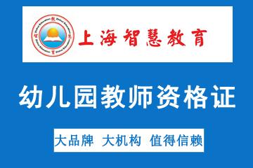 上海智慧教育幼兒園國家教師資格證考試培訓圖片